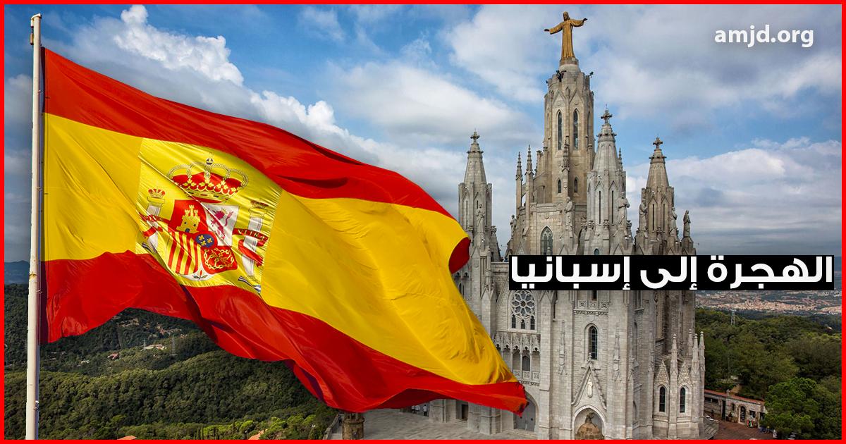 الهجرة إلى إسبانيا