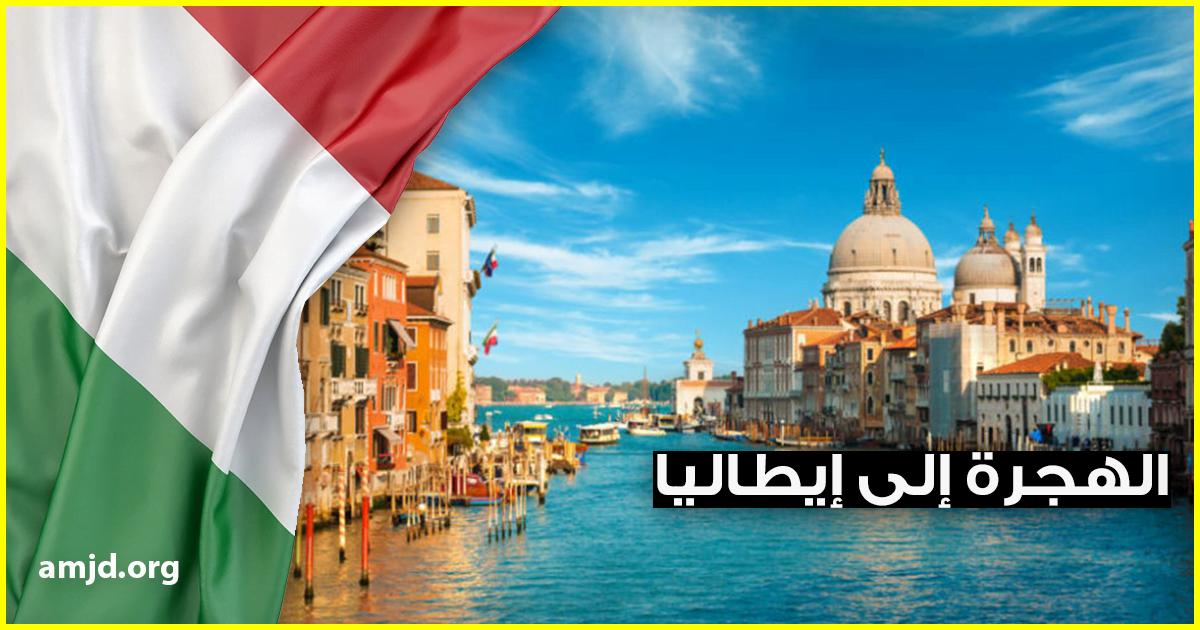الهجرة إلى إيطاليا