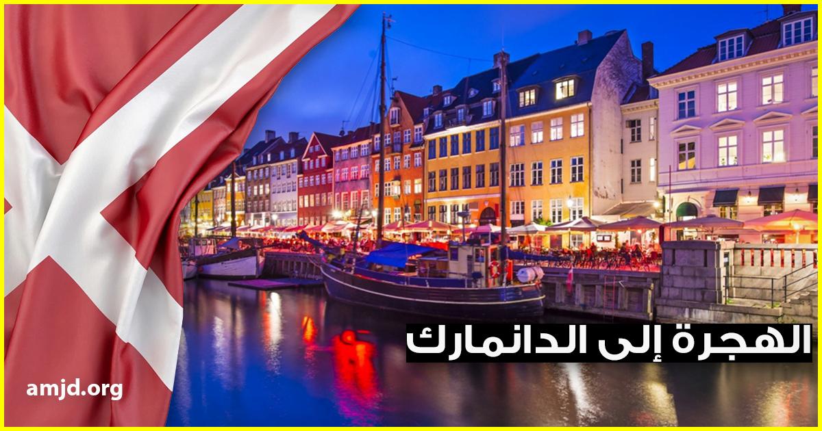 الهجرة إلى الدانمارك