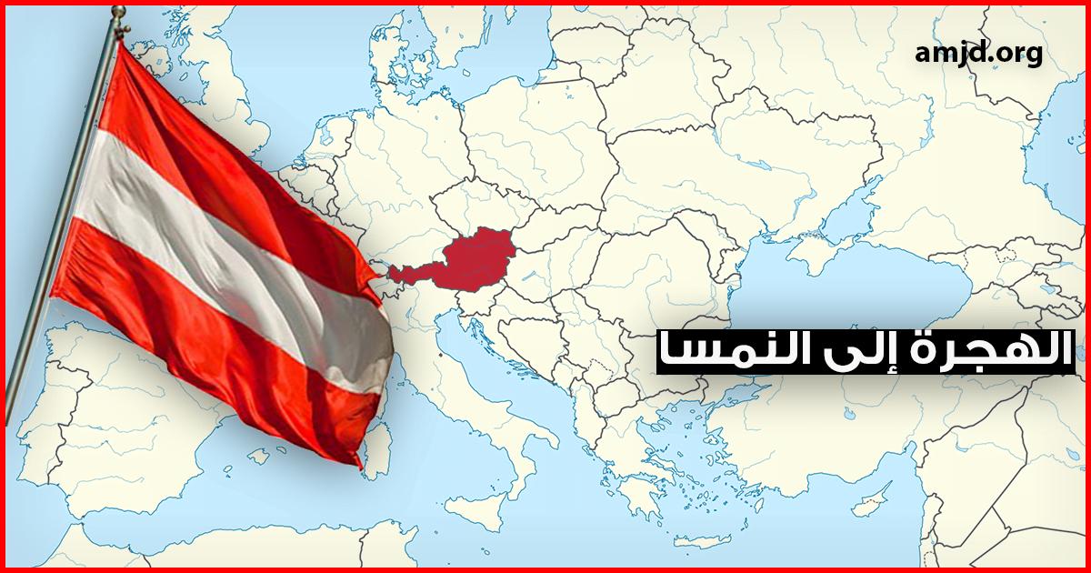 الهجرة إلى النمسا