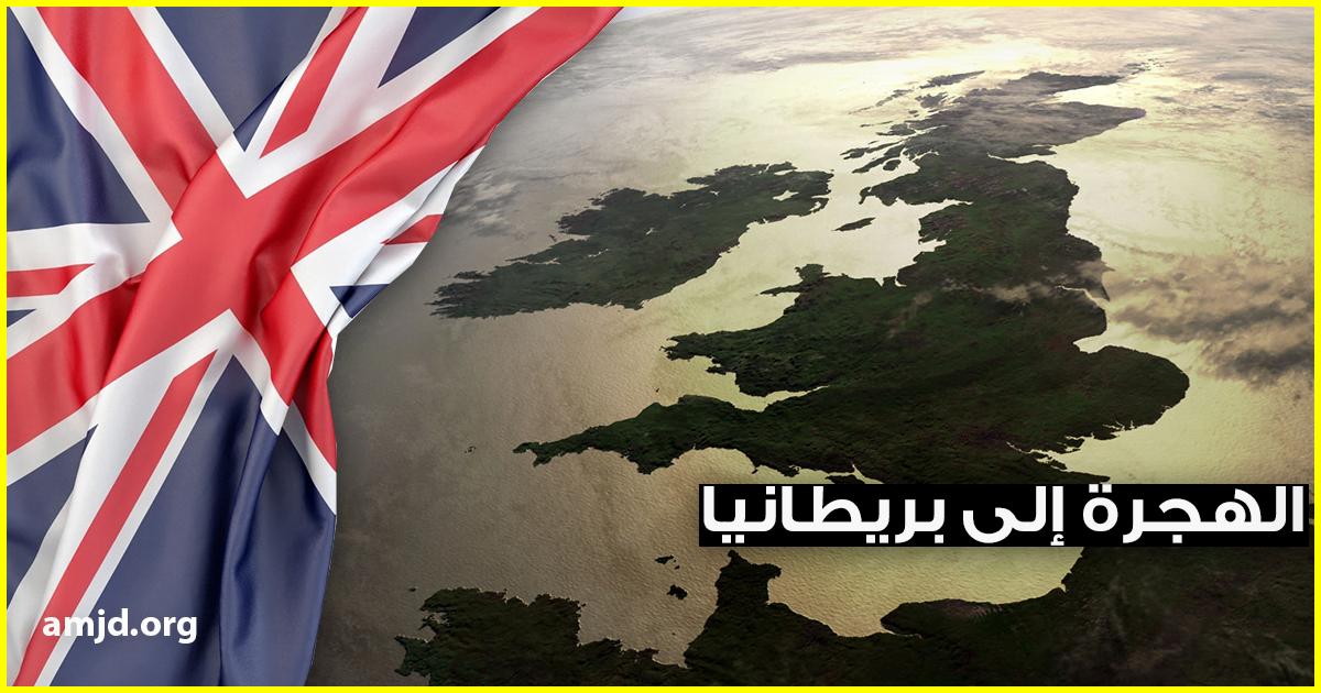 الهجرة إلى بريطانيا