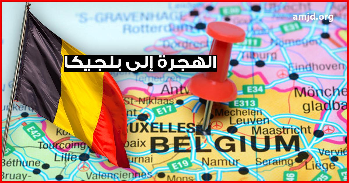 الهجرة إلى بلجيكا