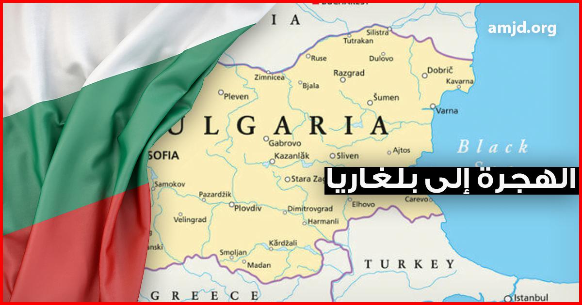 الهجرة إلى بلغاريا
