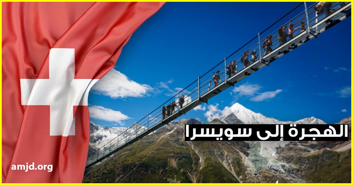 الهجرة إلى سويسرا
