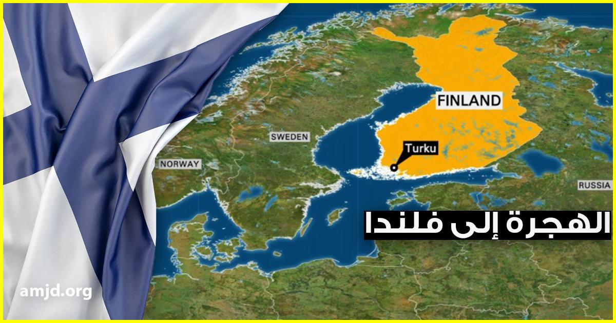 الهجرة إلى فلندا