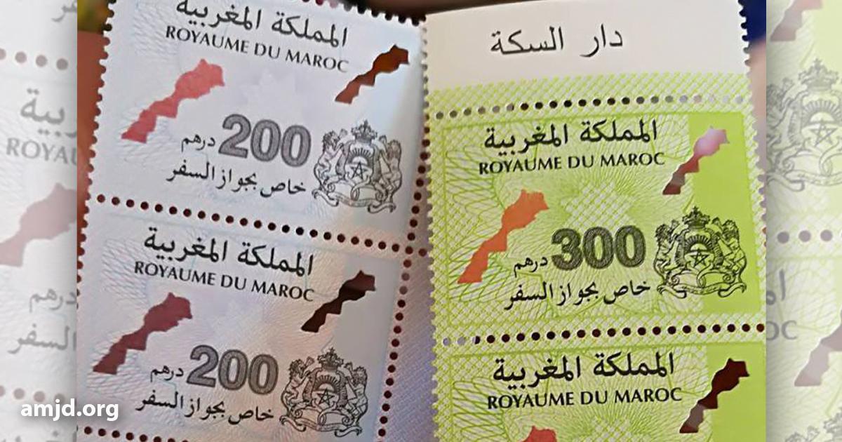 للمغاربة - المديرية العامة للضرائب بدأت التطبيق الفعلي بـ الزيادة في تكاليف جواز السفر