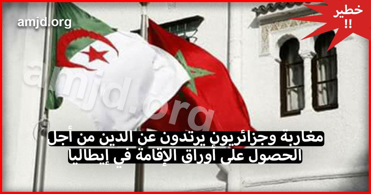 خطير !!! مغاربة وجزائريون يبدلون دينهم من أجل الحصول على أوراق الإقامة في إيطاليا | مهاجر