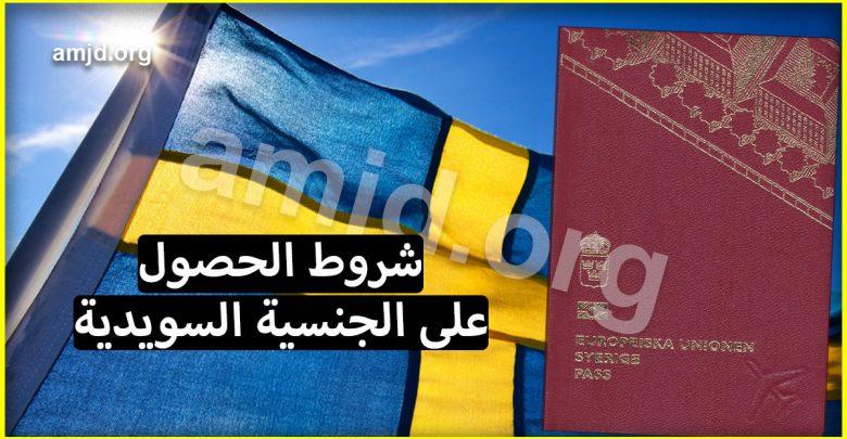 موقع تعارف سويدي