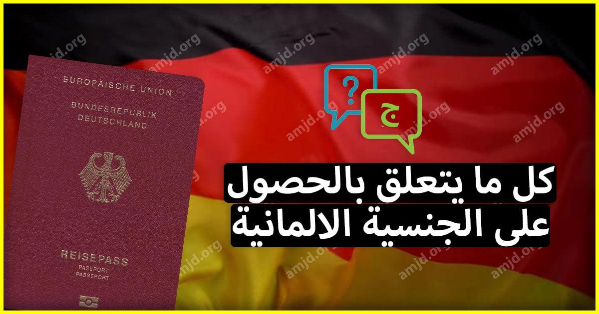 سؤال - جواب حول كل ما يتعلق بموضوع الحصول على الجنسية الالمانية | مهاجر
